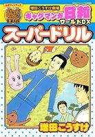 ギャグマンガ日和ワールドDXスーパードリル—増田こうすけ劇場 (愛蔵版コミックス)