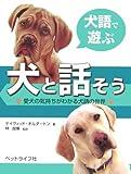 犬と話そう―愛犬の気持ちがわかる犬語の世界 画像