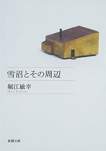 雪沼とその周辺  / 堀江 敏幸