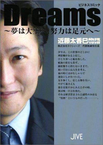 Dreams―夢は大空へ、努力は足元へ 近藤太香巳物語 (ビジネスコミック)の詳細を見る