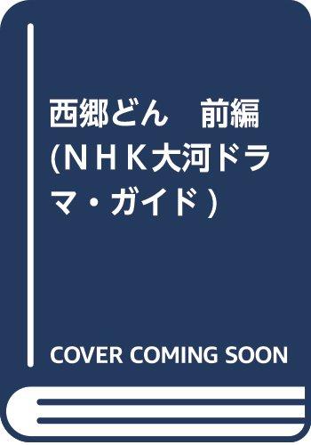 西郷どん 前編 (NHK大河ドラマ・ガイド)