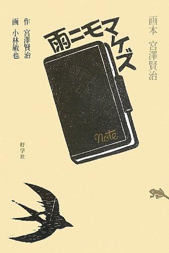 雨ニモマケズ (画本宮澤賢治)