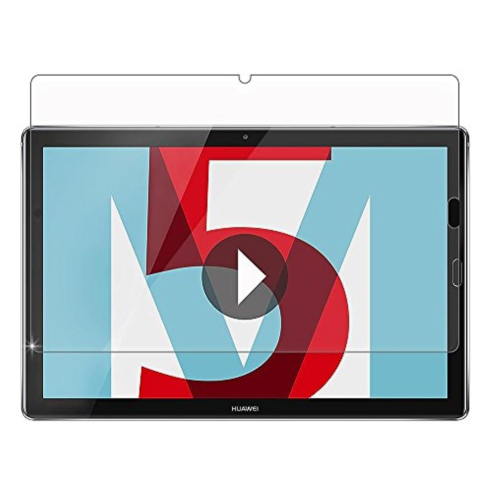繊維保護する虫を数えるGosento MediaPad M5 10.8 フィルム Huawei M5 10.8 2.5Dラウンドエッジ加工 日本旭硝子素材AGC 高透過率 強化ガラスフィルム 硬度9H Huawei MediaPad M5 Pro 10.8 対応