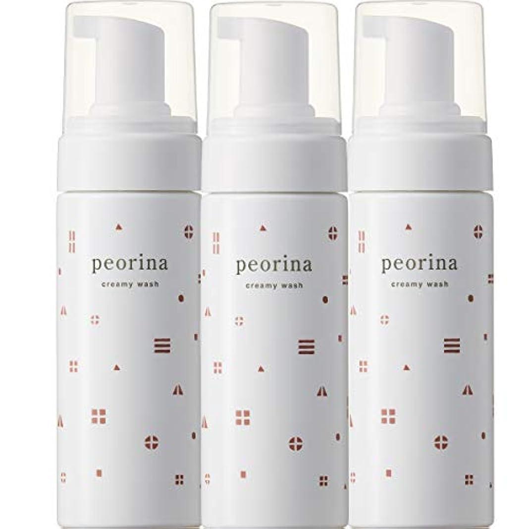 法的確認する優しいピオリナ クリーミーウォッシュ 3個セット 泡洗顔料 スキンケア 美肌 高保湿 セラミド 乾燥肌 敏感肌 ニキビ 赤ら顔 ヒト型セラミド