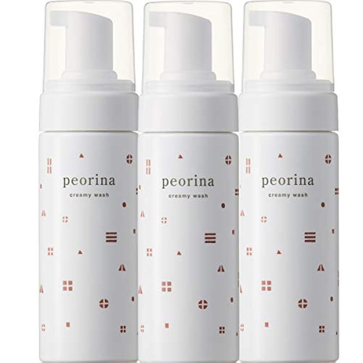 ピオリナ クリーミーウォッシュ 3本セット 泡洗顔 スキンケア 美肌 高保湿 セラミド ヒアルロン酸 アミノ酸 乾燥肌 敏感肌 ニキビ 赤ら顔 ヒト型セラミド