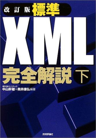 改訂版 標準XML完全解説(下)の詳細を見る