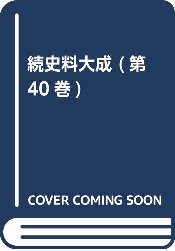 続史料大成 (第40巻)