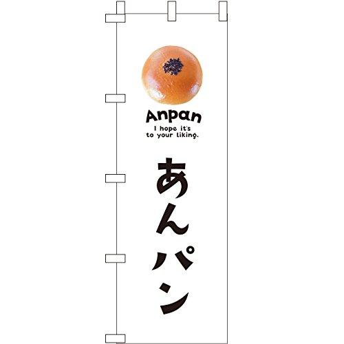 あんパン のぼり旗 レギュラーサイズ 横600×縦1800mm 屋台 パン ベーカリー Bakery HIRAKI DESIGN