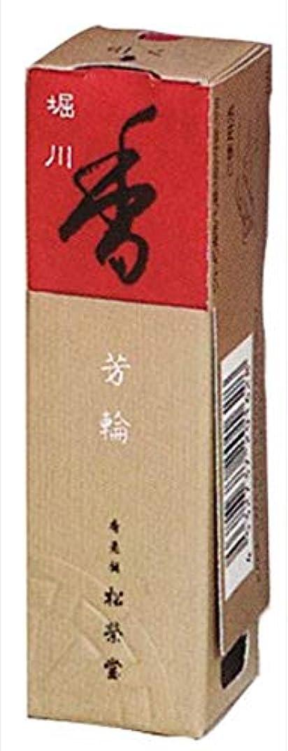 鰐バスルーム機械的に銘香芳輪 松栄堂のお香 芳輪堀川 ST20本入 簡易香立付 #210223