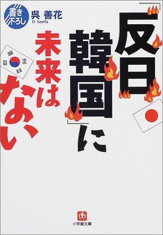 「反日韓国」に未来はない (小学館文庫)の詳細を見る