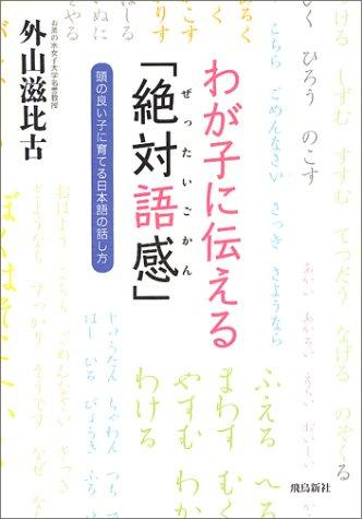 わが子に伝える「絶対語感」―頭の良い子に育てる日本語の話し方の詳細を見る