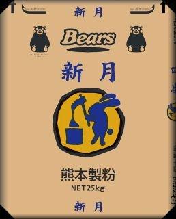 国産 【 薄力粉 】 高級菓子用小麦粉 新月 25kg 業務用 九州産 小麦粉
