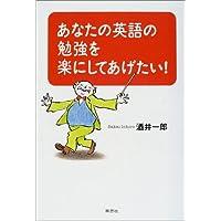 あなたの英語の勉強を楽にしてあげたい!