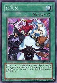 遊戯王/第5期/5弾/TAEV-JP049 NEX
