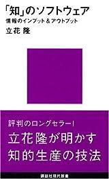 「知」のソフトウェア (講談社現代新書 (722))