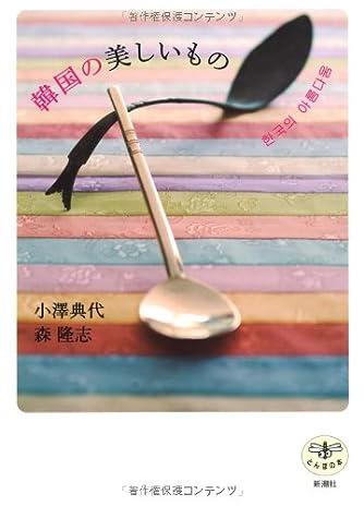 韓国の美しいもの (とんぼの本)