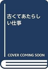 夏葉社創立10周年記念展 「古くてあたらしい仕事」のための50冊