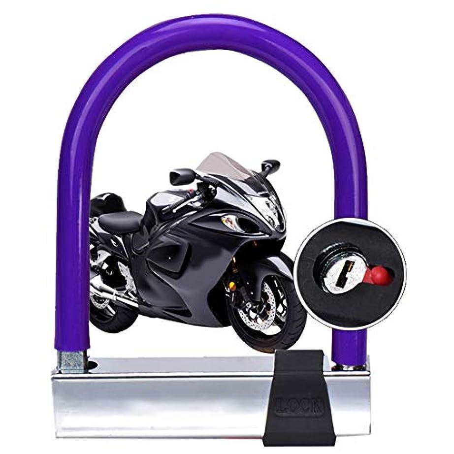 帝国逆さまに瀬戸際U字型ロック|アークロック|マウンテンバイクロック|自転車ロック|盗難防止ロック| 3つのキーが含まれています|多機能ロック|紫| 1200 g