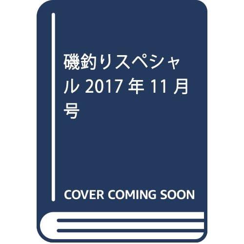 磯釣りスペシャル 2017年 11 月号 [雑誌]