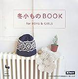 冬小ものBOOK for BOYS & GIRLS