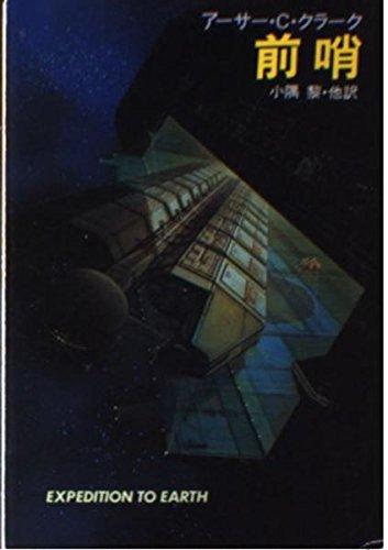 前哨 (ハヤカワ文庫 SF (607))の詳細を見る