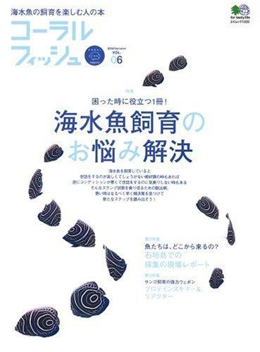 コーラルフィッシュ (Vol.06(2006summer)) (エイムック (1222))