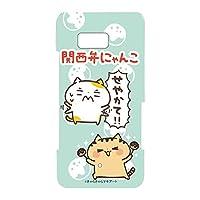 関西弁にゃんこ HTC U11 601HT ケース クリア ハード プリント せやかて! ! C (kn-013) スリム 薄型 WN-LC683676