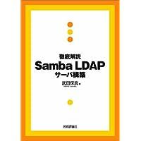 徹底解説 Samba LDAPサーバ構築