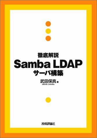 徹底解説 Samba LDAPサーバ構築の詳細を見る