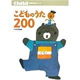 こどものうた200 保育実用書シリーズ