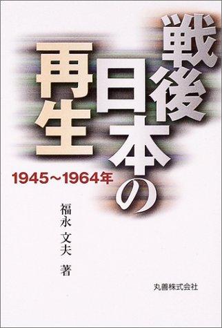 戦後日本の再生―1945~1964年の詳細を見る