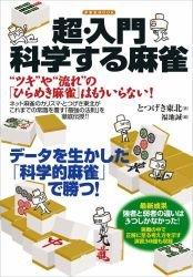 超・入門 科学する麻雀 (洋泉社MOOK)の詳細を見る