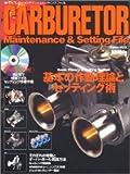 新・キャブレター・メンテナンス&セッティング・ファイル (Gakken mook―オートジャンブル)