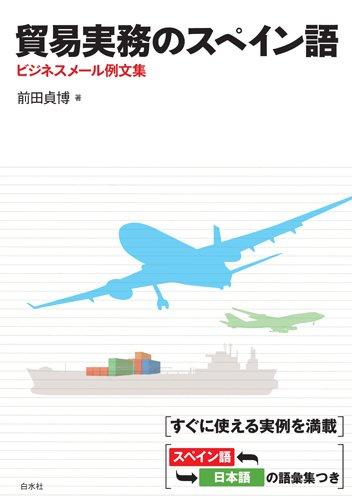 貿易実務のスペイン語 ビジネスメール例文集