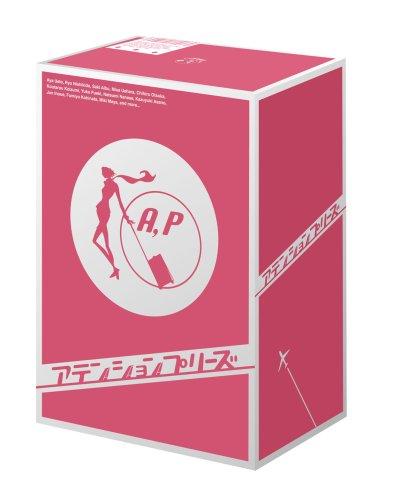 アテンションプリーズ DVD-BOX
