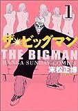 ザ・ビッグマン / 末松 正博 のシリーズ情報を見る