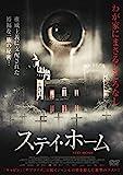 ステイ・ホーム [DVD]