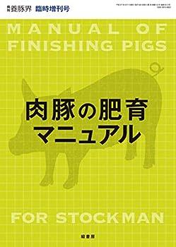 肉豚の肥育マニュアル 養豚界 臨時増刊号