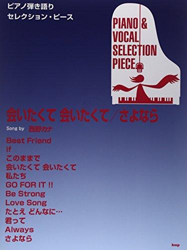 【ピース番号:P-031】 ピアノ弾き語りセレクションピース...