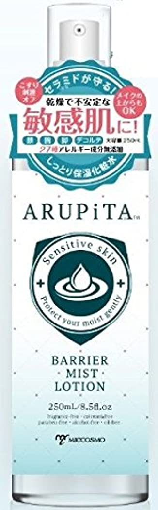 アルピタ バリアミストローション 250ml