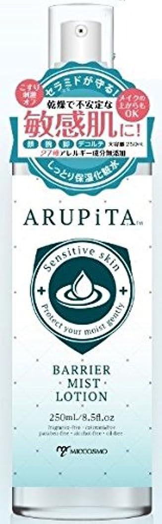 指導する無限訴えるアルピタ バリアミストローション 250ml