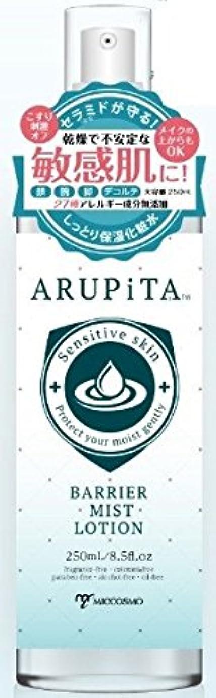 なすぼかす液体アルピタ バリアミストローション 250ml