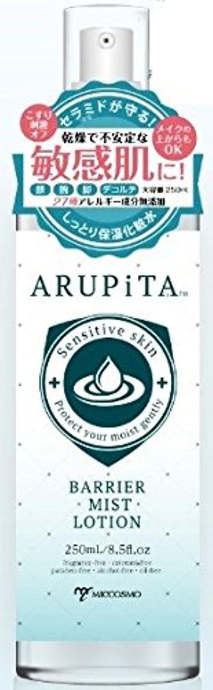 差別化する充実解明アルピタ バリアミストローション 250ml