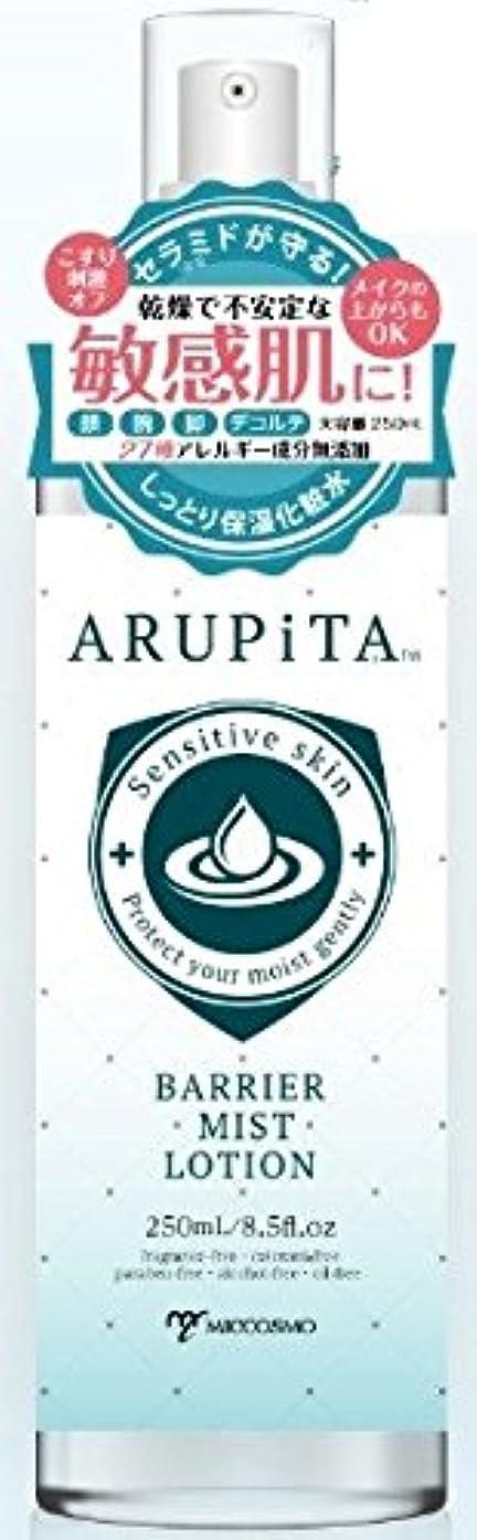 スケジュール成分肉アルピタ バリアミストローション 250ml