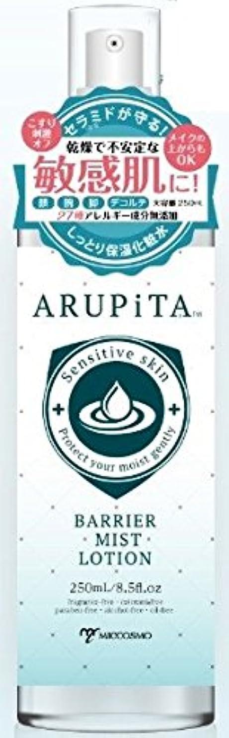 ぼんやりした餌予防接種アルピタ バリアミストローション 250ml