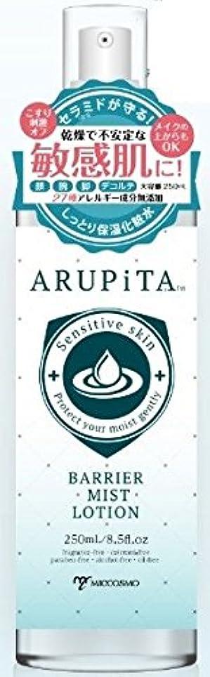 概して石鹸間違っているアルピタ バリアミストローション 250ml