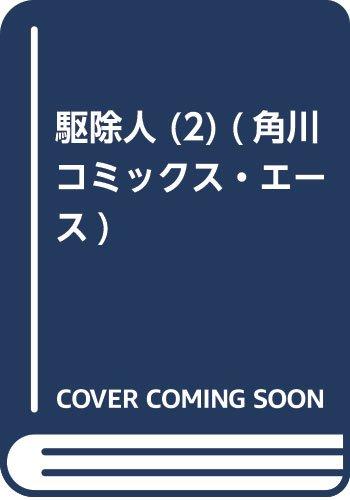 駆除人 (2) (角川コミックス・エース)...