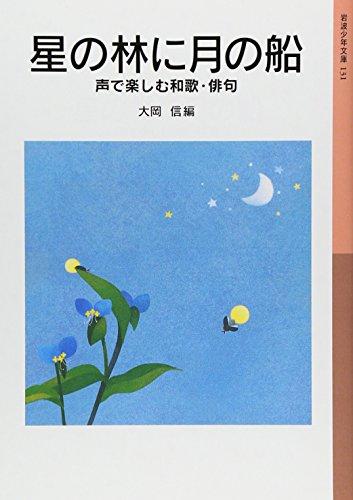 星の林に月の船 声で楽しむ和歌・俳句 (岩波少年文庫(131))の詳細を見る