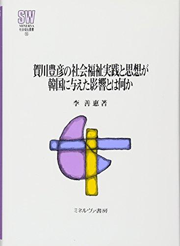 賀川豊彦の社会福祉実践と思想が韓国に与えた影響とは何か (MINERVA社会福祉叢書)の詳細を見る
