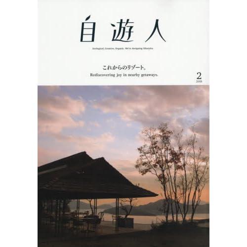 自遊人(じゆうじん) 2018年 02 月号 [雑誌]